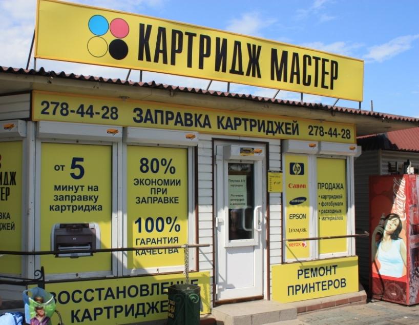 Магазины по заправке картриджей в Красноярске.