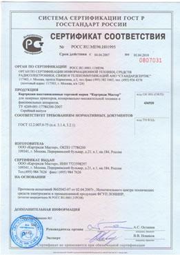 hp сертификат соответствия принтер: