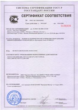 Что такое обязательная и добровольная сертификация.